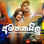 Amathakailu Dilshan Maduranga Mp3 Song Download - Amathakailu Mp3