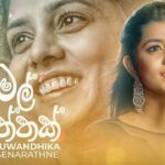Kahamal Iththak Nuwandika Senarathna Mp3 Song Download