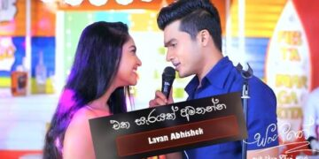 Eka Sarayak Amathanna Sangeethe Lavan Abhishek Mp3 Song Download