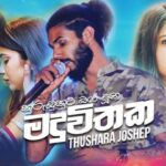 Maduwithaka Thushara Joshep Mp3 Song Download - Maduwithaka Mp3