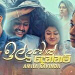 Illuwoth Dennam Amila Kavinda Mp3 Song Download - Illuwoth Dennam