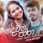 Hadawatha Para Lahiru Idunil Akalanka Mp3 Song Download