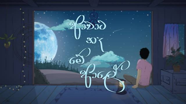 Aawata Na Me Aale SUBEE Mp3 Song Download - Aawata Na Me Aale
