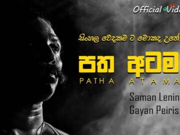 Patha Atama Saman Lenin Mp3 Song Download - Patha Atama Mp3 Song