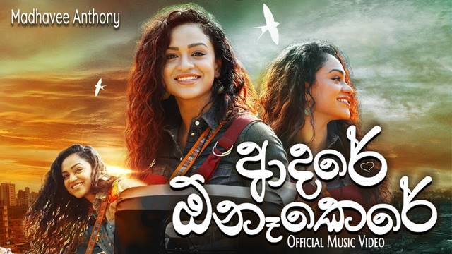 Adare Onakere Madhavee Anthony Mp3 Song Download - Adare Onakere