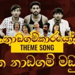 Nadagamkarayo Theme Song Mp3 Download - Nadagamkarayo Mp3 Song