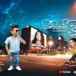 Giniyam Wu Nadith De Silva Ft Chitral Somapala Mp3 Song Download
