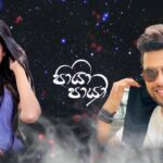 Paya Paya Gayan Gunawardana Mp3 Song Download - Paya Paya Mp3