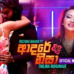 Adare Nisa Rozana Bahar Mp3 Song Download - Adare Nisa Mp3 Song