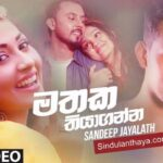 Mathaka Thiyaganna Sandeep Jayalath Mp3 Song Download