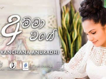 Amma Wage Kanchana Anuradhi Mp3 Song Download - Amma Wage Mp3