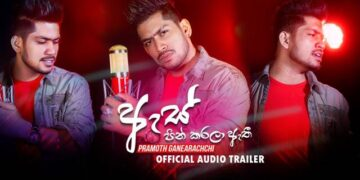 Ape Es Pin Karala Athi Pramoth Ganearachchi Mp3 Song Download