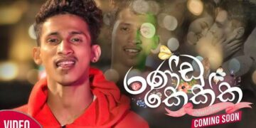 Randu Kekka Oshada Akash Mp3 Song Download - Randu Kekka Mp3