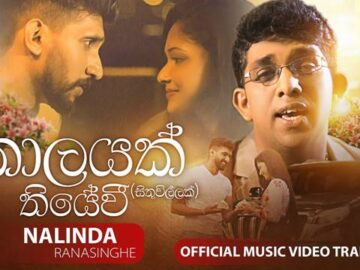Kalayak Thiyewi Nalinda Ranasinghe Mp3 Song Download