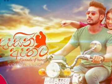 Dasin Athata Kavindu Peiris Mp3 Song Download - Dasin Athata Mp3 Song