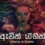 Awith Gihin Dinusha Jayasinghe Mp3 Song Download