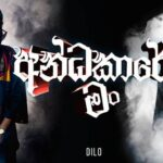 Andakare Man Dilo Mp3 Song Download