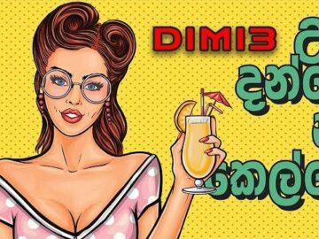 Umba Danne Na Kelle Dimi3 Mp3 Song Download